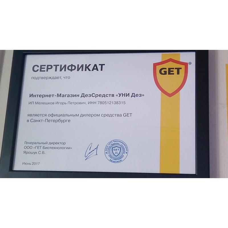 GET® (ГЕТ) от клещей 250 мл.  для обработки территории + МЕДИЛИС-ОТ КОМАРОВ