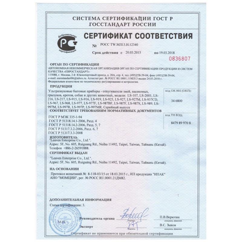 ЭкоСнайпер LS-919 Отпугиватель мышей, клопов, тараканов, муравьев