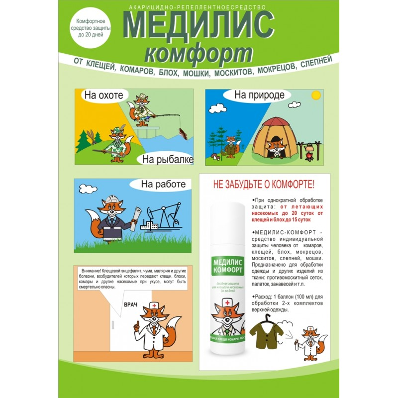 Медилис-КОМФОРТ (акарицидно-репеллентное средство) спрей 100 мл.