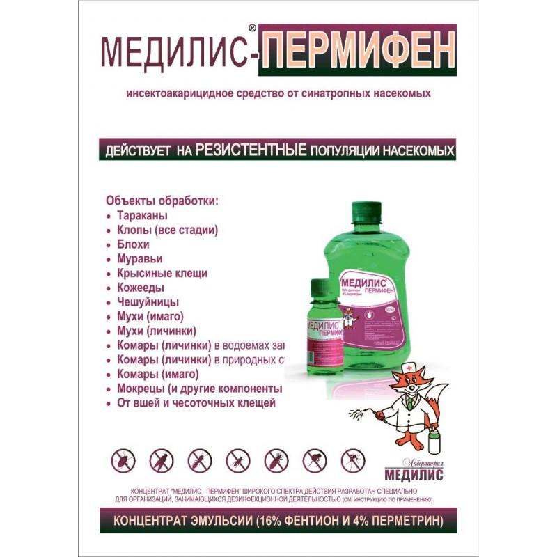 Медилис-ПЕРМИФЕН 50 мл